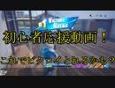 【Fortnite】初心者応援動画!潜んで楽しんでビクロイしてみ...