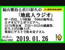 福山雅治と荘口彰久の「地底人ラジオ」  2019.01.26