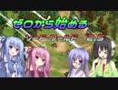【SW2.5】ゼロから始めるソード・ワールド2.5 1-3【ボイロTRPG】