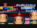 □■がんばれゴエモン2 奇天烈将軍マッギネスを3人で実況プレイ part6【姉弟+a実況】