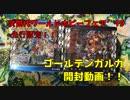 【神バディファイト】ワーホビ先行販売!!『ゴールデンガルガ』1BOX開封動画!!