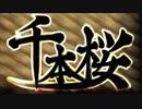 【10人で歌ってみた】千本桜【懐かしのメドレー】