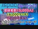 【フォートナイト】15,000人、16,000マッチ、12,000キル報告&お祝いのメッセージ
