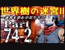 【世界樹の迷宮Ⅱ】~迷宮を歩む少女たち~Part74-2【初見プレイ】