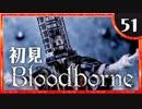 卍【実況】今日のブラッドボーン_51