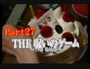 【ホラー】呪いのゲームを実況プレイ!生きてクリア出来るのか…☆パート27