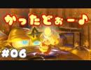 【進め!キノピオ隊長(SWITCH版)】頑張るキノピオとキノピコちゃん:06