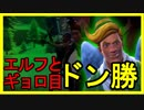 【Fortnite】エルフとギョロ目でドン勝【フォートナイト】