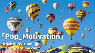 【無料フリーBGM】エモーショナルな4つ打ちポップス「Pop_Motivation」