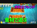 【Overcooked2】オネエとリア友のオンライン協力どんだけ~#2【実況プレイ】