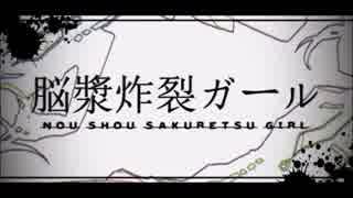 脳漿炸裂ガール 歌ってみた【ひめ凛恋×桜桃】