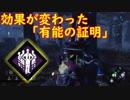 【サバイバー】高みを目指すDead by Daylight part34【steam】
