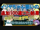 【FGO】イリヤちゃん狙いで追加100連した結果【ゆっくり実況♯170】