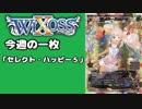 【WIXOSS】今週の一枚「セレクト・ハッピー5」♯33
