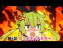 『PSO2』「アニメぷそ煮コミ」第4話 狙うはボーナスキー金