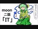 【東方手書き】 moon 二話