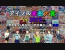 第91位:【中間発表 #3-2】アイマス楽曲大賞 in 2018 【楽曲別 分野別順位 一覧(後編)】 thumbnail