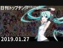 日刊トップテン!VOCALOID&something【日刊ぼかさん2019.01.27】