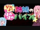 なかよし琴葉姉妹の♡ほのぼのバイオハザード!第二夜【バイオハザードRE:2】