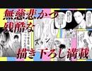 うらみちお兄さん第3巻発売記念PV