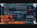 【地球防衛軍5】Rストームご~の初見INF縛りでご~ DLC2-3 【実況】