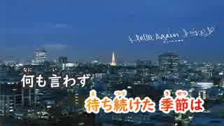 【ニコカラ】Hello, Again 〜昔からある場所〜《JUJU ver.》(Off Vocal)±0