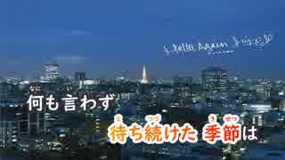 【ニコカラ】Hello, Again 〜昔からある場所〜《JUJU ver.》(On Vocal)+2