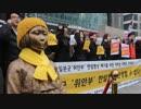 【日韓合意破棄】韓国政府「慰安婦財団は正式に取消すが、10億は返す予定はない!」国家間合意を堂々と破棄し世界中の笑いものに(笑)