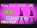 ジュリナマリナのガンダムオンラインゲーム実況#6