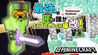 【日刊Minecraft】最強の匠は誰かスカイブロック編改!絶望的センス4人衆がカオス実況!#29【TheUnusualSkyBlock】