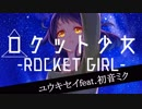 ユウキセイft.初音ミク - ロケット少女