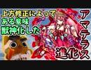 【モンスト実況】上方修正である意味獣神化を果たしたアマテラス【進化】