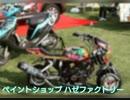 ペイントショップ ハゼファクトリー バイクのカスタムペイント!