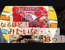 """【新商品世界最速!!?】『 カントーリマアム みたいなパメロンパン』""""帰ってきた!新""""1分で""""新SHOW""""品! 第133回 1月29日(火曜日)"""