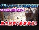 【実況】 重大発表あり! 最速は誰だ!? 豪華賞品目指してGTsport頂上決戦開催へ! グランツーリスモSPORT