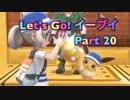【実況】ポケットモンスター Let's Go! イーブイやろうぜ! その20