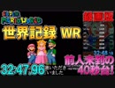 【WR】世界記録(録画版)マリオワールドスターロード禁止RTA 32分47秒96