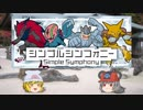 【ポケモンUSM】 ちゅー(鼠)ポケ+寅!○!☆!パでシンプルシンフォニー・32 【ゆっくり実況】