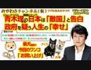 青木理さん、うっかり「韓国は全て反日」とポロリ発言。玉川さんに突っ込まれていた。#346