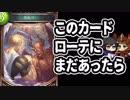 【シャドウバース実況#160】一夜限りの復活ローテ『力比べ』!?