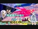 【EXVS2】琴葉葵の目指せハルート職人part5