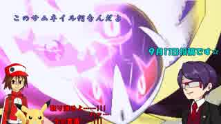 【ポケモンUSM】【ゆっくり実況】【超統一