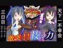 【支援動画】不幸村プロレス 第10試合三日目【ファイプロ】