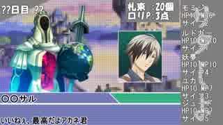 【サタスペ】サタしよ(提案)-ロリ王の大仕事編-4話