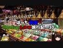 【ゆっくり】韓国トルコ旅行記 30 アジアサイドぶらり探訪&ロカンタで夕食