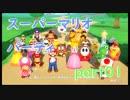 【4人実況】みんなで仲良くスーパーマリオパーティ part01