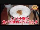 【おとなのねこまんま555】Part259_しょうゆ麹の食べる焼肉のタレまんま