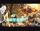 【実況プレイ】瑞希の練習風景【LoL】【jg Wukong】#2