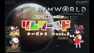 【RimWorld1.0】魔理沙と霊夢のヘッポコンRimWorld シーズン3 Part.3【ゆっくり実況】