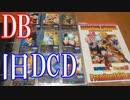 【ドラゴンボールの旧データカードダス紹介】Z1シリーズ第1弾~ドラゴンバトラーズシリーズ第7弾まで&プロモーションカード